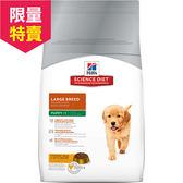 【寵物王國】希爾思-大型犬/幼犬1歲以下(雞肉與大麥)15kg
