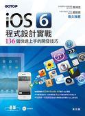(二手書)iOS 6程式設計實戰:136個快速上手的開發技巧