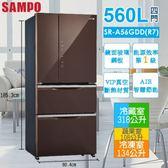 SAMPO 聲寶 560公升 變頻四門冰箱 SR-A56GDD(R7) 琉璃棕