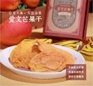 集元果-芒果果乾(袋裝)