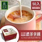 歐可 真奶茶 日月潭阿薩姆濃茶拿鐵瘋狂福箱(50包/箱)