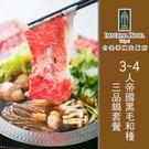 【台北華國大飯店】3~4人但馬屋-帝國黑毛和種三品鍋套餐