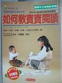 【書寶二手書T6/親子_LMZ】如何教寶寶閱讀_格連‧杜曼