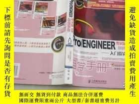 二手書博民逛書店罕見Pro ENGINEER野火版3.0自學手冊.入門提高篇Y3