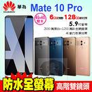 華為 Mate 10 PRO 6G/128G 6吋 第三代徠卡認證雙主相機 智慧型手機 24期0利率 免運費