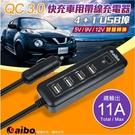 新竹【超人百貨O】 4+1孔 QC3.0快充 USB車用帶線充電器(11A)智能IC自動變換電壓 安全