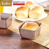 正方形小蛋糕模6個 迷你吐司面包模不沾土司盒烤箱用烘焙模具「寶貝小鎮」