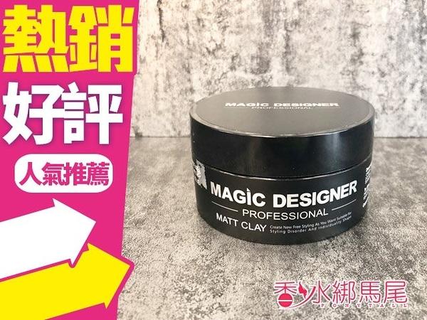 Magic Designer 超酷炫髮泥80g(新包裝黑色尊爵版)◐香水綁馬尾◐