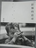 【書寶二手書T5/攝影_YEG】影像的追尋: 台灣攝影家寫實風貌_張照堂