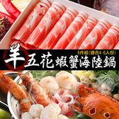 【免運】羊五花頂級蝦蟹海陸霸王鍋(6樣食材/4-6人份)