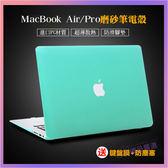 蘋果筆記本 air11外殼 macbook電腦 pro13 磨砂外套 15保護殼12寸保護殼【優品嚴選】