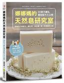 (二手書)娜娜媽的天然皂研究室:30款不藏私獨家配方,學會自己寫配方、調比例,做..
