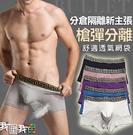 超級蘇胡【槍彈分離】莫代爾冰絲無痕男性透氣涼爽3D舒適內褲 超輕薄涼爽四角褲平口褲