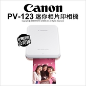Canon PV-123 迷你相片印相機 藍芽連接 相印機 APP連接 公司貨【送20張相紙*3+送登入禮~9/30+24期】薪創