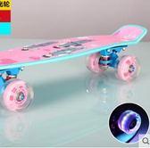 小霸龍小魚板四輪滑板初學者成人兒童青少年滑板車 愛麗絲精品igo