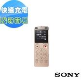 (福利品特價)SONY錄音筆4GB ICD-UX560F送原廠杯墊~金色《新力公司貨有保障》
