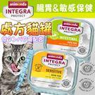 【培菓平價寵物網】德國進口凡妮絲腸胃|腎臟|糖尿|泌尿道處方專業貓咪處方100g*16盒