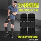 沙袋綁腿負重背心沙包裝備手腳環全套鉛塊腿部環跑步超薄隱形訓練 樂活生活館