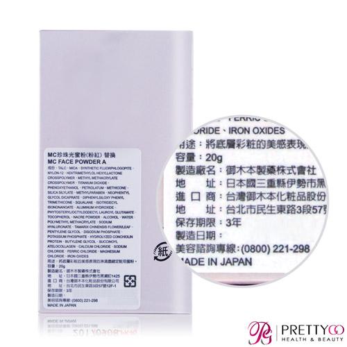 MIKIMOTO MC珍珠光蜜粉(粉紅)替換(20g)-升級版-百貨公司貨【美麗購】