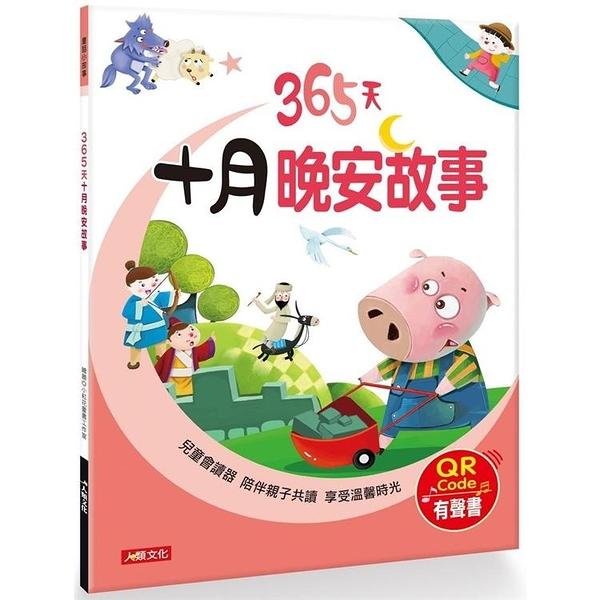 童話小故事:365天十月晚安故事(QR Code有聲書)