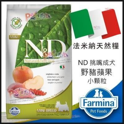 *WANG*【免運】義大利法米納Farmina《ND挑嘴成犬天然無穀糧-野豬蘋果》小顆粒 7kg WDJ推薦