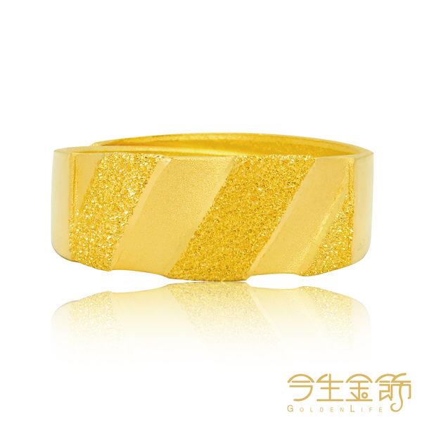 今生金飾 守候男戒 純黃金戒指