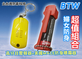婦女防身器材超值組美國MACE超嗆辣水柱型防身防狼噴霧器+高分貝警報器*