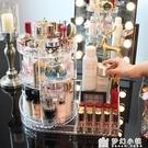 網紅旋轉化妝品收納盒抖音同款桌面壓克力梳妝台口紅護膚品置物架 夢幻小鎮ATT