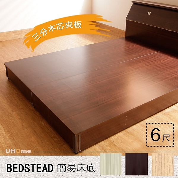 【UHO】DA- 6尺雙人加大 簡易床底 (三分木芯夾板) 免運送費