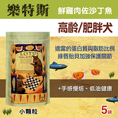【毛麻吉寵物舖】LOTUS樂特斯 養生鮮雞佐沙丁魚 高齡/肥胖犬-小顆粒(5磅) 狗飼料/WDJ推薦/狗糧