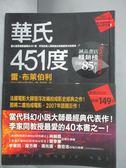 【書寶二手書T4/一般小說_JDH】華氏451度_雷布萊伯利