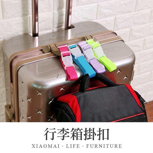 行李箱掛扣 顏色隨機 嬰兒車掛勾 行李束帶 旅行箱扣 外掛扣環 扣環【Y479】