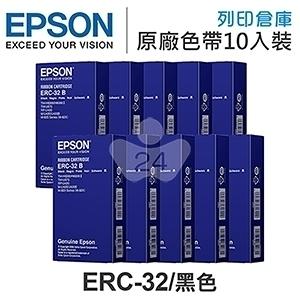 EPSON ERC-32 /  ERC32 原廠黑色色帶超值組(10入) / 適用Epson TP-7688/ TM-H6000 II/ TM-U675/ CASIO TK-3200