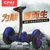 智慧平衡車平衡車成人兒童體感智慧城市騎行遙控電動雙輪漂移滑滑行時尚車 莎拉嘿幼