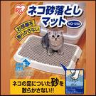 PetLand寵物樂園【日本IRIS】貓砂盆落砂踏墊 NO-550 - 藍 / 粉 / 駝 / 新款貓砂踏墊