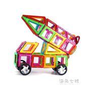 積木玩具磁力片兒童益智玩具女積木磁鐵吸鐵石散拼裝3-6-8-10周歲寶寶男孩 海角七號