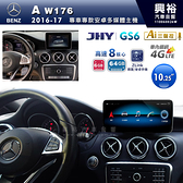 【JHY】2016~17年BENZ A-Class W176專用10.25吋GS6系列安卓主機*導航聲控+4G聯網1年+8核6+64G