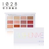 【新品上市】1028 眼癮狂12色眼彩盤 限量版