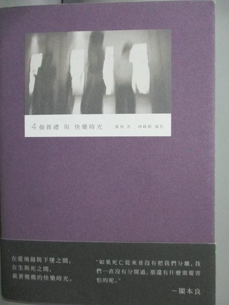 【書寶二手書T4/言情小說_JHJ】4個葬禮與快樂時光_葉飛
