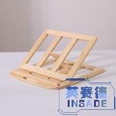 電腦支架實木折疊便攜托架桌面升降增高散熱器【英賽德3C數碼館】