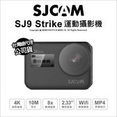 SJCam SJ9 Strike 運動攝影機 4K Wifi 防水10M NCC認證【贈64G+原電】★可刷卡★薪創數位