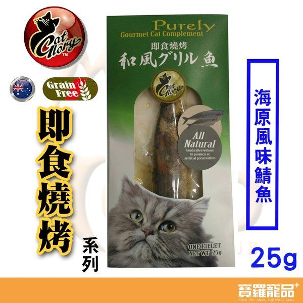Cat Glory驕傲貓 即食燒烤海原風味鯖魚25g/貓零食【寶羅寵品】