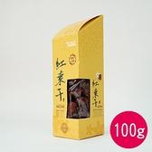 公館紅棗干(100g)
