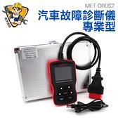 精準儀錶 汽車故障診斷儀 零部件測試 燃油系統監視 壓燃點火監視 發動機冷卻異體溫度 MET-OBDS2