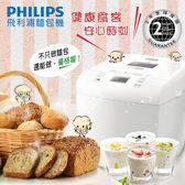 送食譜  飛利浦 PHILIPS Daily Collection 麵包機 優格機 兩用 HD9016