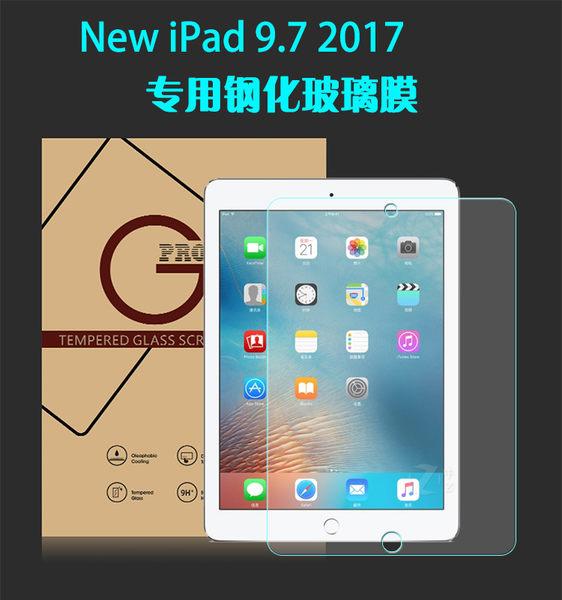 【萌萌噠】2017年新款 New iPad (9.7吋)  超薄 9H 防爆 鋼化玻璃膜 高清防刮 螢幕玻璃膜 鋼化膜