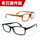 【福利品】優質老花-男女通用-2件組老花眼鏡(#9155黑+茶)