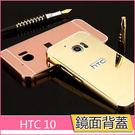 自拍鏡面 HTC 10 金屬邊框 亞克力鏡面後蓋 保護套 HTC M10 推拉式 手機殼 外殼 金屬邊框+背板│麥麥