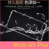 【萌萌噠】摩托羅拉 Moto G5 Plus (5.2吋)  防摔透明簡約款 四角強力加厚保護殼 全包防摔軟殼 手機殼