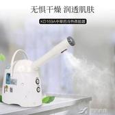 納米熱噴蒸臉器 補水保濕家用蒸面美容儀KD169A 樂芙美鞋 YXS